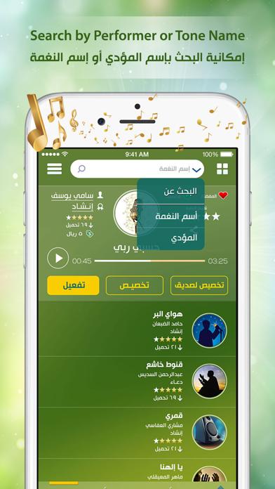 MyTone - نغمتيلقطة شاشة4