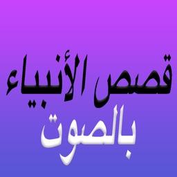 Al Qasas Al Anbiya - قصص الأنبياء بالصوت