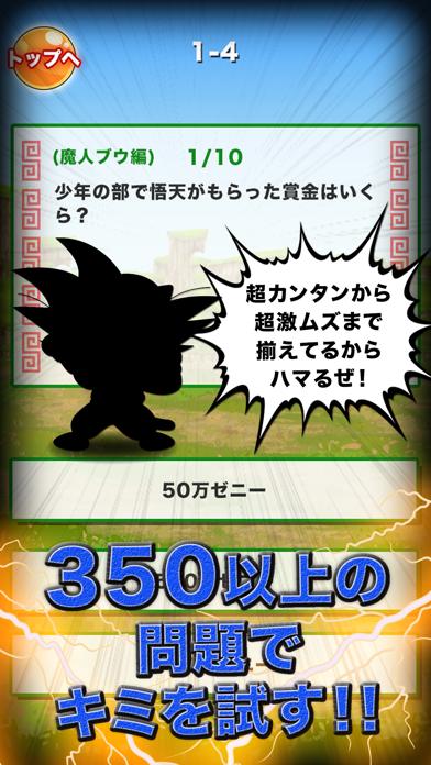 サイヤ人クイズ for ドラゴンボール