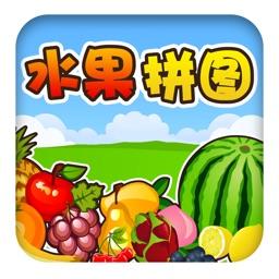 儿童拼图游戏-儿童游戏免费拼图2岁-5岁