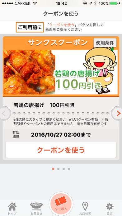 サガミ 和食麺処サガミのお得なクーポンアプリ - 窓用