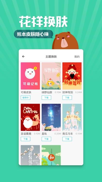 可萌记账Pro screenshot-4