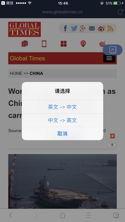译搜浏览器 screenshot-4