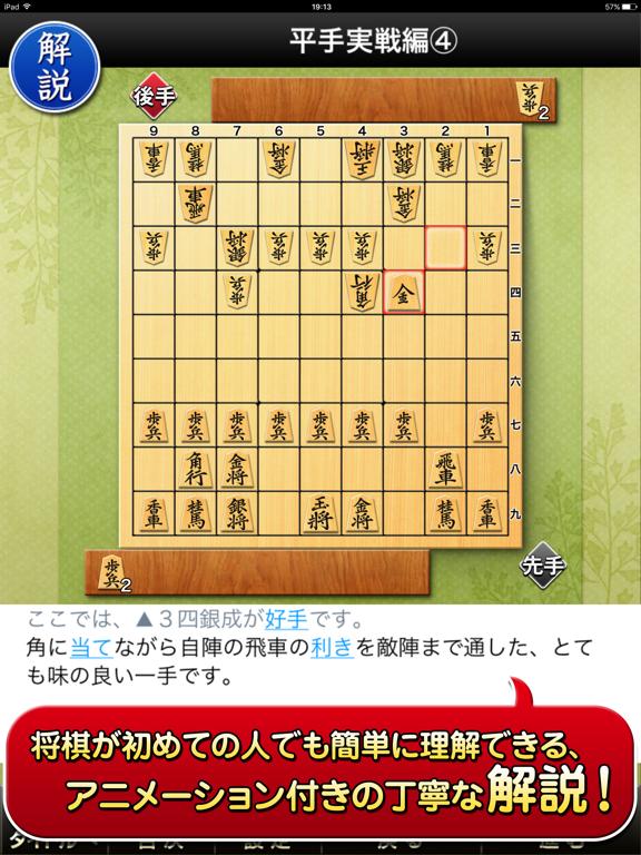 みんなの将棋教室Ⅰ ~ルールを覚えて将棋を指してみよう~のおすすめ画像2