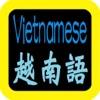 越南語聖經 Vietnam Audio Bible - iPadアプリ