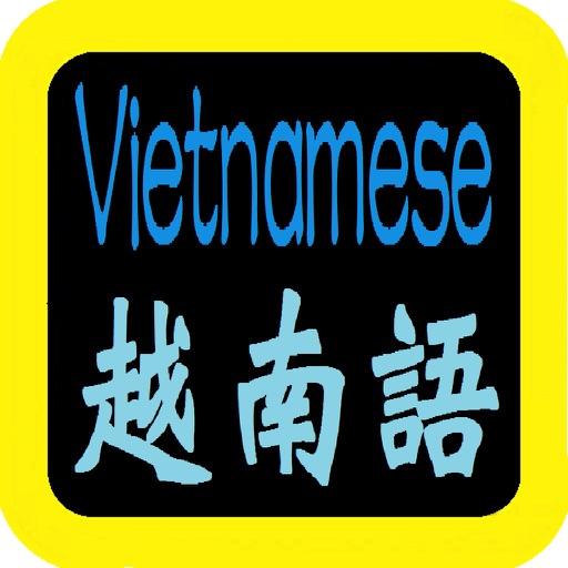 越南語聖經 Vietnam Audio Bible