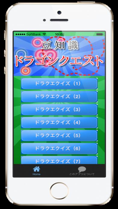 豆知識 for ドラゴンクエスト ~雑学クイズ~ screenshot one