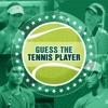 猜猜网球运动员测验 - 免费琐事游戏