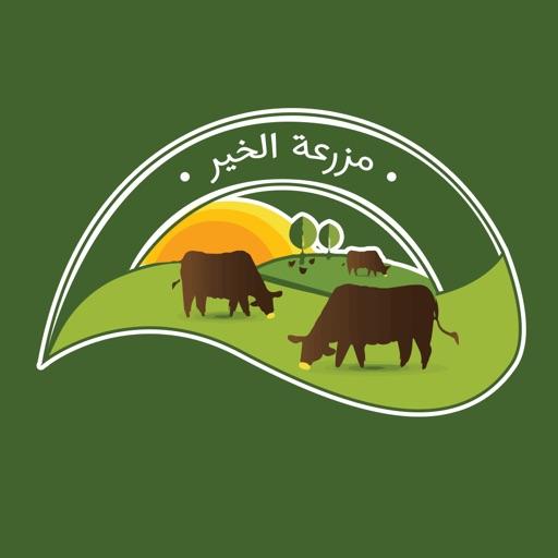 Goodness Farm مزرعة الخير