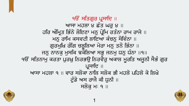 Asa Di Var - Asa ki Var - Guru Nanak Dev ji screenshot-4