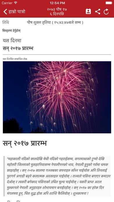 Download Hamro Patro - Nepali Calendar for Pc