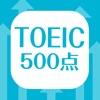 英単語帳 TOEIC500点突破編 英単語暗記アプリ