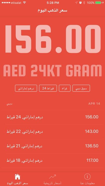 Gold Price in UAE سعر الذهب في الإمارات screenshot-3