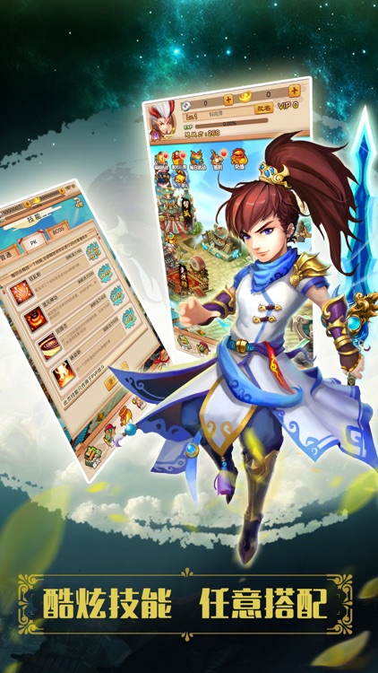小小西游挂机-懒人最爱的西游RPG放置游戏 screenshot-3