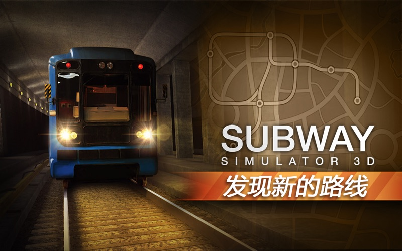 地铁模拟器3D Pro