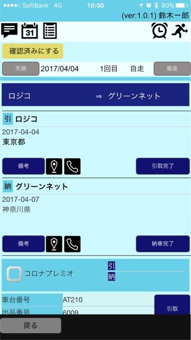ロジコm2のスクリーンショット2