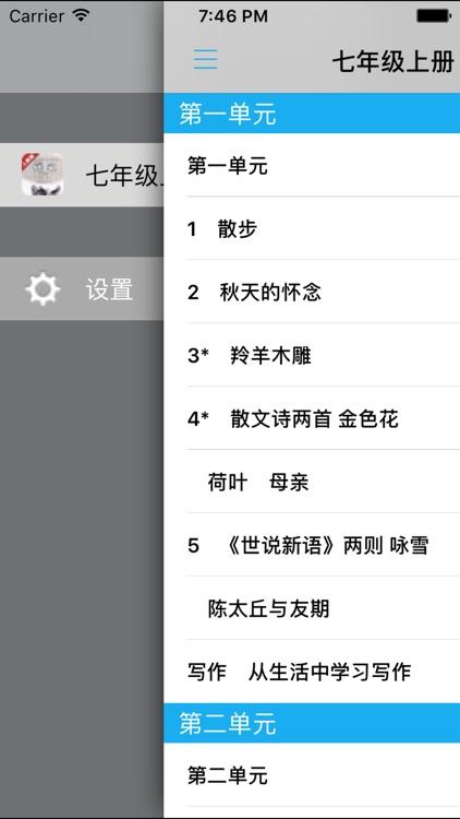 初中语文七年级上册人教版 -中小学霸口袋学习助手 screenshot-3