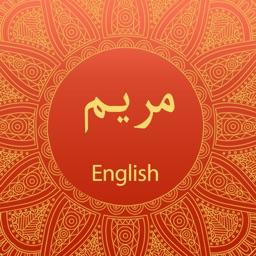 Surah MARYAM With English Translation