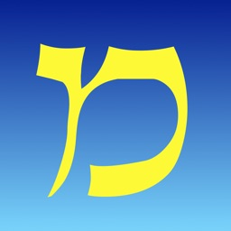 Hebrew Fortune Teller