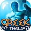 ギリシャ神話 クイズ 無料 知識ゲーム