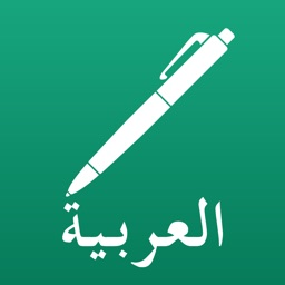 Arabic Note Faster Keyboard العربية ملاحظة لوحة ال Apple Watch App