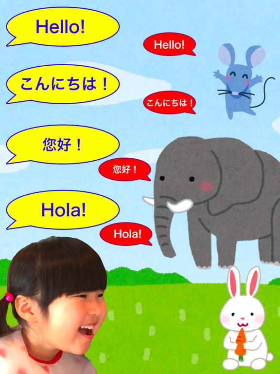 まねっこ動物園 - 動物と楽しくおしゃべり -のおすすめ画像1