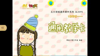 宝宝数学思维脑力游戏-幼儿数字游戏 screenshot four