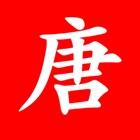 唐诗三百首-手表版 icon