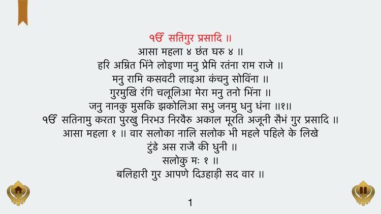 Asa Di Var - Asa ki Var - Guru Nanak Dev ji