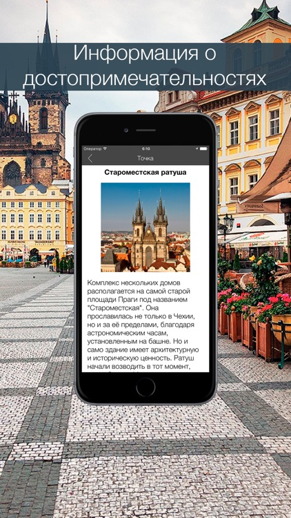 Чехия 2017 — офлайн карта, гид, путеводитель! screenshot-4