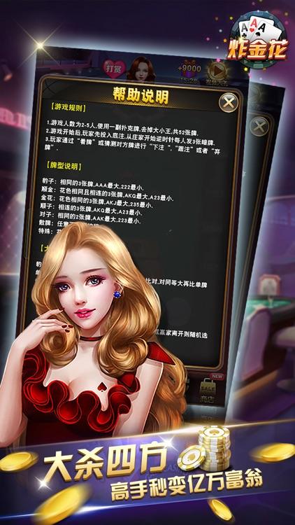 炸金花 炸欢乐拼三张2017 screenshot-4