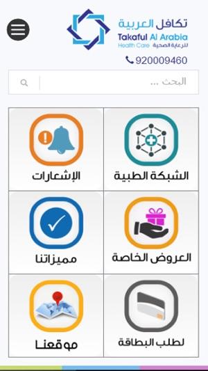 تكافل العربية On The App Store