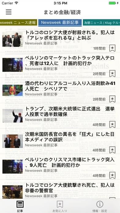 まとめ経済/金融スクリーンショット1