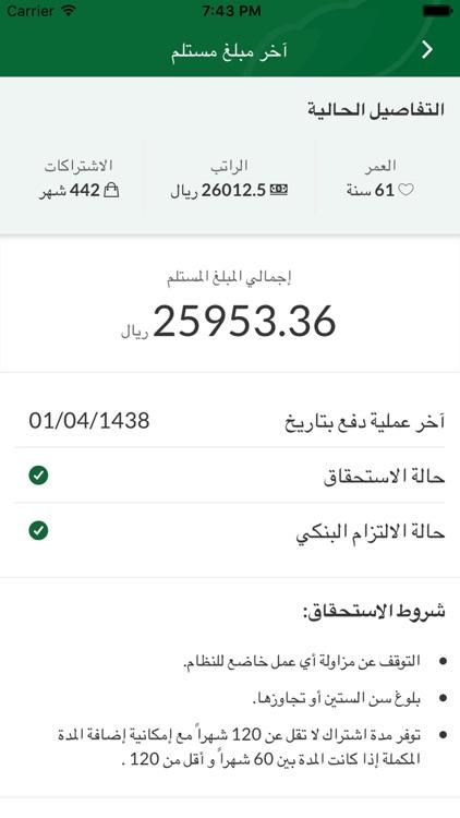 تأميناتي screenshot-4