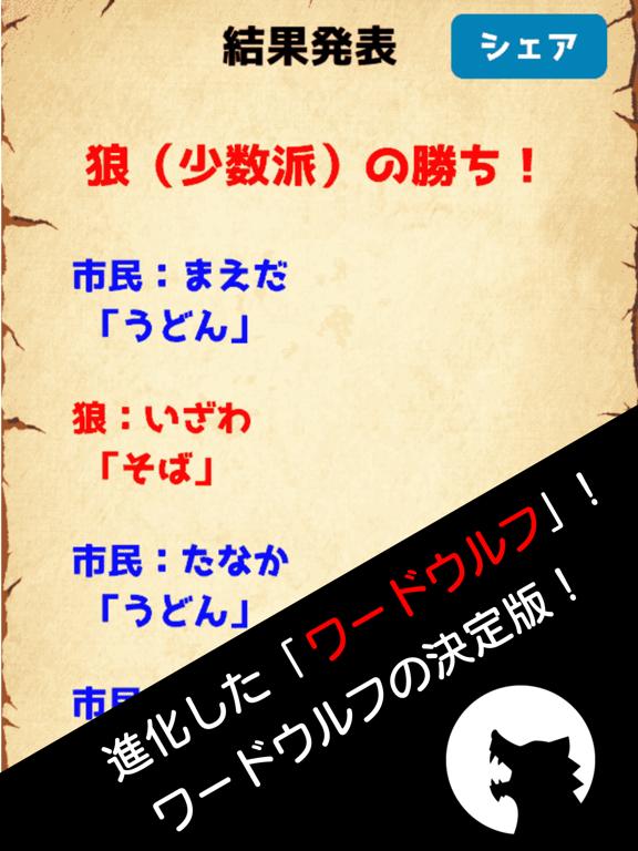 ワードウルフ決定版【新・人狼ゲーム】ワード人狼アプリのおすすめ画像5