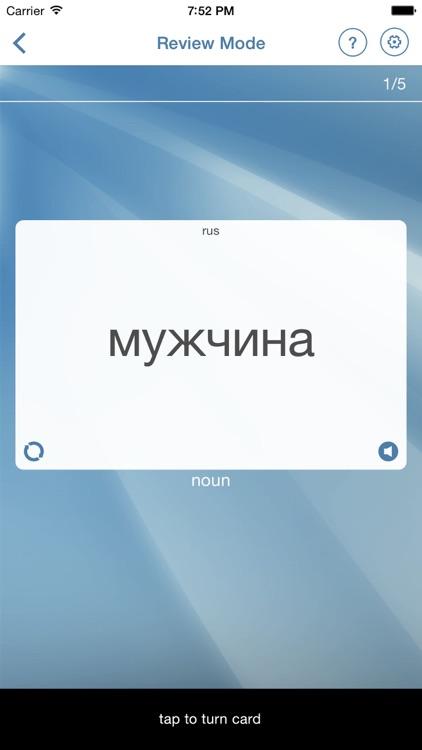 Learn Russian Flashcards