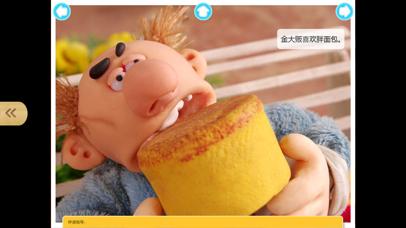 宝宝爱健康常识故事4-最益智的有声早教黏土动画系列 screenshot three