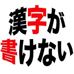 Kanji spelling checker free