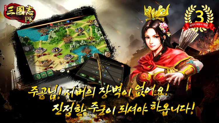 삼국지PK screenshot-3