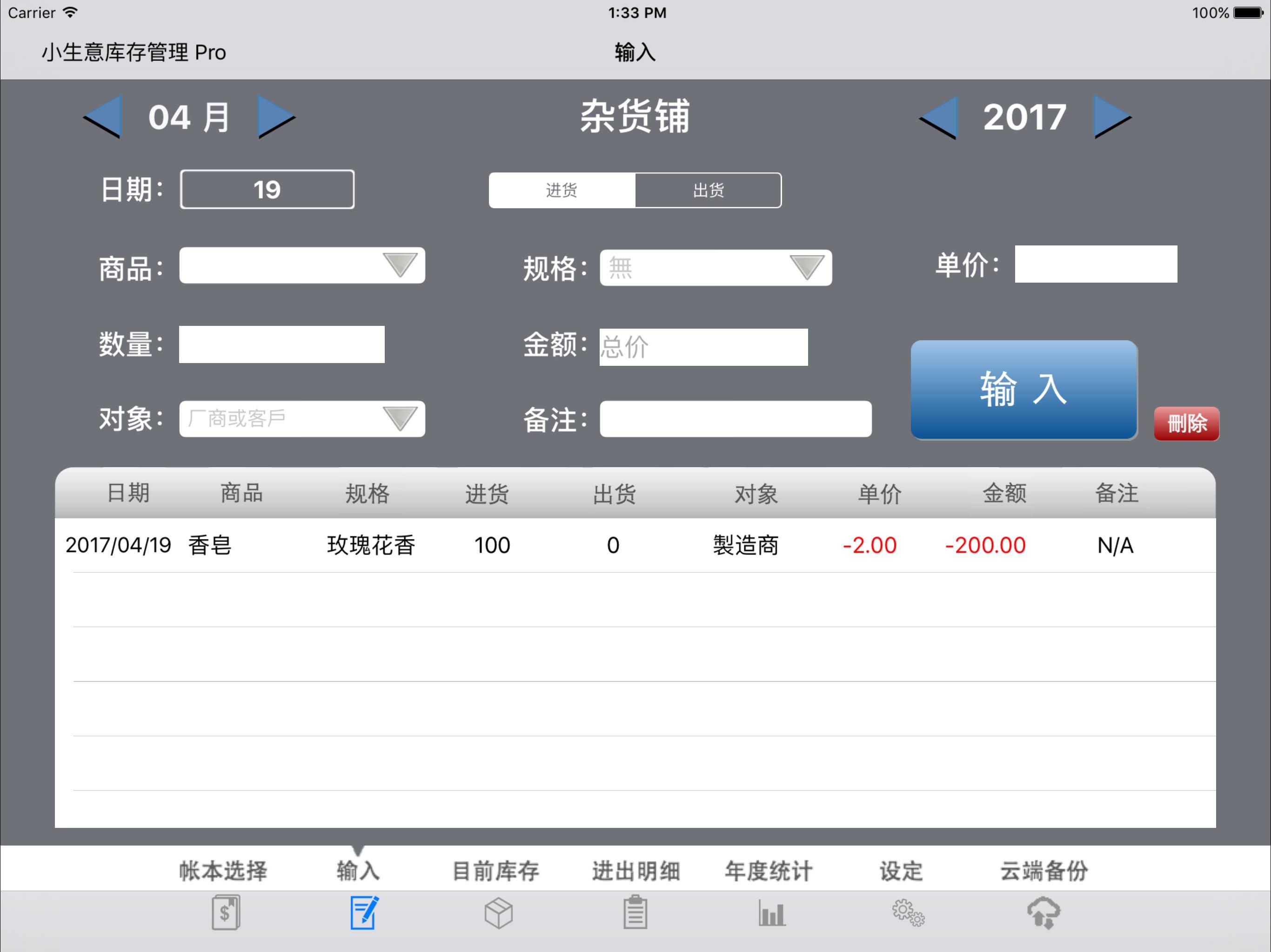 小生意库存管理 Pro Screenshot