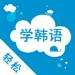 57.轻松学韩语- 常用会话入门学习神器