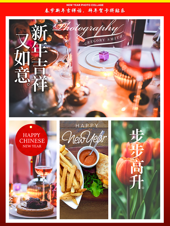 Screenshot #6 pour Chinese New Year Cards