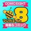 コミックエイト-漫画&同人誌の漫画情報アプリ