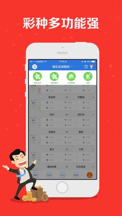 彩客竞彩彩票-手机买足球彩票、彩票、体育彩票 screenshot-3