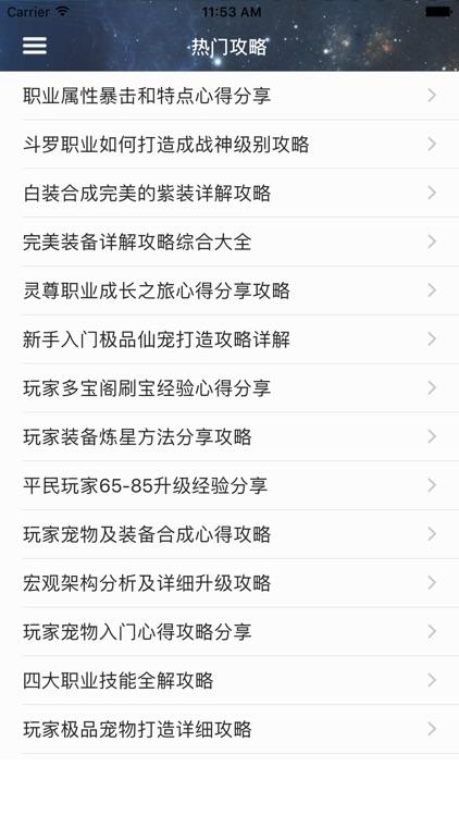游戏攻略For忘仙OL screenshot-3