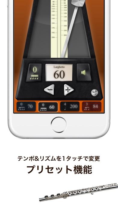 メトロノーム by Plusadd screenshot1