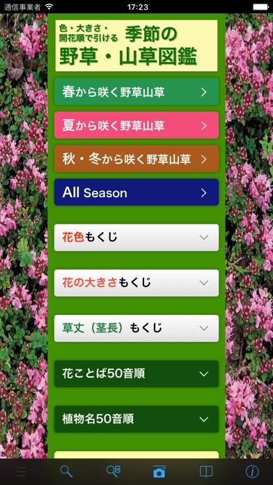 季節の野草・山草図鑑 screenshot1