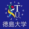 徳島大学モバイル