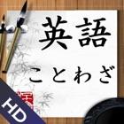 英語ことわざHD icon