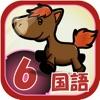 ビノバ 国語-小学生,6年生- 漢字や文法をドリルで勉強アイコン